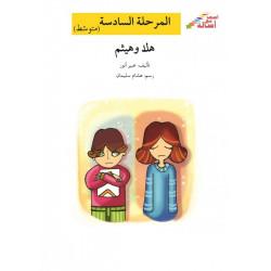 Hala et Haitham  (niveau 6 intermédiaire) هلا وهيثم