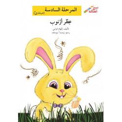 Le parfum du lapin  (niveau 6 débutant) عطر أرنوب
