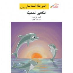 Le sauvetage des dauphins (niveau 6 débutant) الدلافين المسعفة