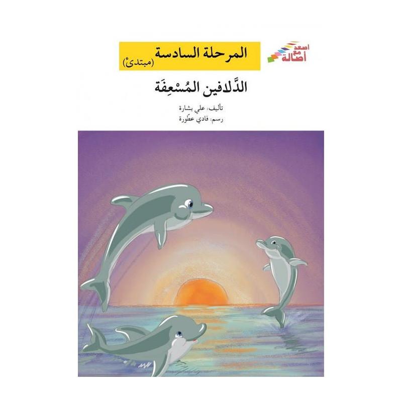 Le sauvetage des dauphins (niveau 7 débutant) الدلافين المسعفة
