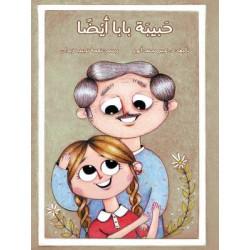 Mon grand père pécheur (niveau 6 débutant) - جدّي صيّاد السّمك