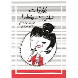 Journal de la Fashionista Resta! (niveau 6 avancé) - يوميات الفاشونيستا ريستا!