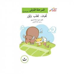 Un chameau, un mouton et un homme niveau 1 (débutant) جمل ، نعجة و رجل