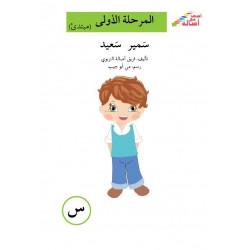 Samir Saeed niveau 1 (débutant) سمير سعيد