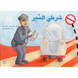 Un agent de la circulationشرطي السير