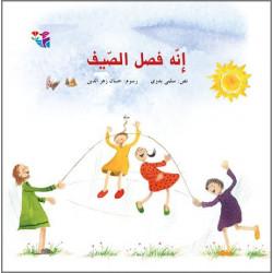 C'est l'été انه فصل الصيف