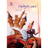 دون كيشوت don Quichotte