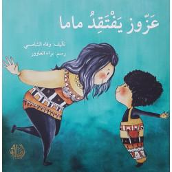 عزوز يفتقد ماما Aouz lui manque sa maman