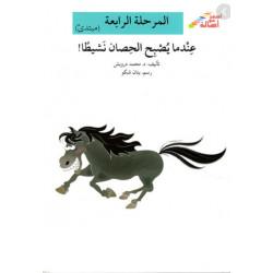 Quand le cheval devient actif