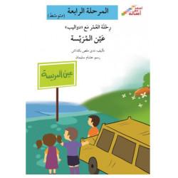 Voyage d'une vie avec les roues d'Ain Al-Marisa