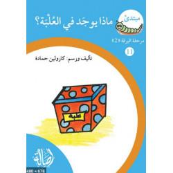 Lecture de la série sur la croissance Niveau 2 livre 11