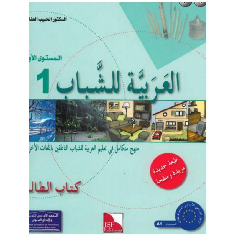 L'arabe pour les jeunes - Niveau 1 Le Livre de l'élève