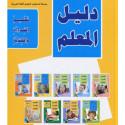 Enseigner la lecture et l'écriture - Guide de l'enseignant