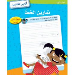 Cahier d'exercice en langue arabe (niveau 1)