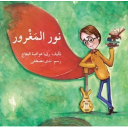 Noor Al , Magoror