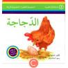 Le poulet